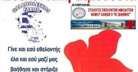 Εθελοντική αιμοδοσία στο Μουσείο της Εθνικής ομάδας