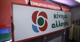 Εξελέγησαν 205 Ηρακλειώτες για το συνέδριο του ΚΙΝ.ΑΛ