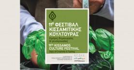 Πυρετώδεις προετοιμασίες για το 11ο Φεστιβάλ Κισσαμίτικης Κουλτούρας