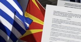 Αυτή είναι η συμφωνία Τσίπρα με Ζάεφ για το Σκοπιανό (έγγραφο)