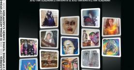 Εικαστική έκθεση με έργα 8 Ιρανών γυναικών στο