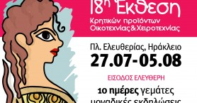 Τη 18η έκθεση του πραγματοποιεί ο Αναπτυξιακός Σύλλογος Γυναικών Κρήτης