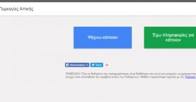 Την υπηρεσία εύρεσης ατόμων ενεργοποίησε η Google