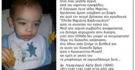 Ο μικρός Κωνσταντίνος Μιχαήλ θα ταξιδέψει στην Αυστρία για να ζήσει