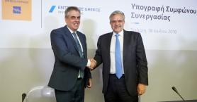 Πρωτόκολλο συνεργασίας Τράπεζας Πειραιώς – Enterprise Greece