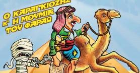 Ο Καραγκιόζης και η Μούμια του Φαραώ