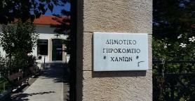 Το Δημοτικό Γηροκομείο Χανίων τιμά την γιορτή του Οσίου Παταπίου του Θαυματουργού