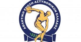 Επαναλειτουργεί η Αθλητική Ένωση Αστυνομικών στην Κρήτη