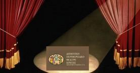 Ακροάσεις στο Ηράκλειο για ηθοποιούς από το ΔΗΠΕΘΕΚ