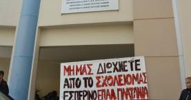 Κατάληψη στην Δ/νση Β' βάθμιας Χανίων από το Εσπερινό ΕΠΑΛ Πλατανιά