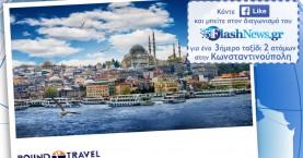Δείτε το νικητή του Διαγωνισμού Οκτώβρη για το ταξίδι στην Κωνσταντινούπολη