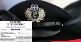 Ξεκινούν έκτακτες κρίσεις στην Ελληνική Αστυνομία