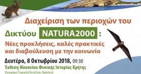 Συνάντηση εργασίας για την διαχείριση των περιοχών Natura2000