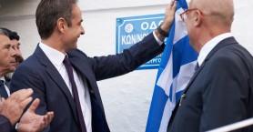Χανιά: Και το όνομα του δρόμου... Κωνσταντίνος Μητσοτάκης