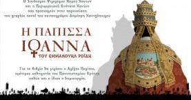"""Παρουσιάζεται το graphic novel """"H Πάπισσα Ιωάννα του Εμμανουήλ Ροΐδη"""""""