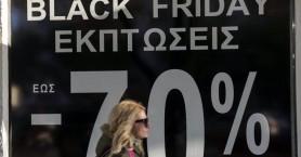 Οι εκπτώσεις τελειώνουν, έρχεται η Black Friday 2018