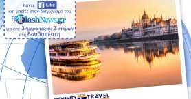 Διαγωνισμός Νοεμβρίου: Κερδίστε ένα μαγευτικό ταξίδι για δύο στη Βουδαπέστη