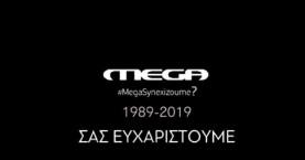 Ο προγραμματισμός για το «σφυρί» στο Mega