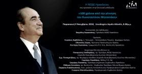Επετειακή Εκδήλωση της ΝΟΔΕ Ηρακλείου για τον Κωνσταντίνο Μητσοτάκη