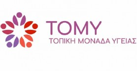 Η Περιφέρεια Κρήτης εξασφάλισε την χρηματοδότηση των ΤΟΜΥ του νησιού