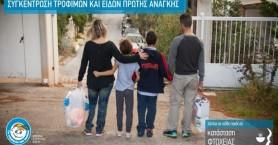 Κρήτη: «Το Χαμόγελο του Παιδιού» συγκεντρώνει είδη για άπορες οικογένειες