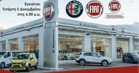 Νέα εποχή για τη FIAT στα Χανιά - Την Τετάρτη 5 Δεκεμβρίου τα εγκαίνια