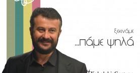 Υποψήφιος για τον Δήμο Γόρτυνας ο Μιχάλης Κοκολάκης
