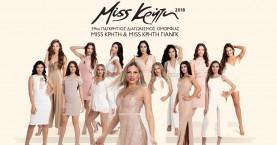Αυτά είναι τα 13 κορίτσια της Κρήτης που διεκδικούν τον τίτλο Miss Κρήτη