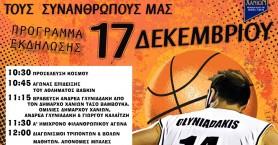 Αύριο ο φιλανθρωπικός αγώνας μπάσκετ τιμής στον Ανδρέα Γλυνιαδάκη