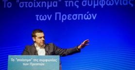 Τσίπρας: Η ΠΓΔΜ έκανε όλα τα προαπαιτούμενα και ακόμα περισσότερα