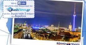Διαγωνισμός Ιανουαρίου 2018: Κερδίστε ένα ταξίδι στο κοσμοπολίτικο Βερολίνο