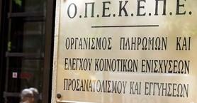 ΟΠΕΚΕΠΕ: Πληρώθηκαν 5,4 εκατ. ευρώ σε 12.969 δικαιούχους