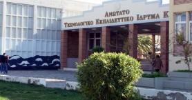 Έρχεται πόρισμα για την πανεπιστημιοποίηση του ΤΕΙ Κρήτης