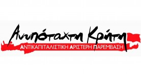 Ανακοίνωση της Ανυπόταχτης Κρήτης για το αποτέλεσμα των εκλογών