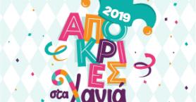 Το πρόγραμμα των εκδηλώσεων του Δήμου Χανίων για τις Απόκριες και την Καθαρά Δευτέρα
