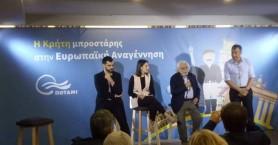 Τους δυο υποψήφιους ευρωβουλευτές του από την Κρήτη παρουσίασε το Ποτάμι