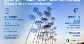 COSMOTE Fiber: 100% οπτική ίνα μέχρι το σπίτι και στο νομό Θεσσαλονίκης