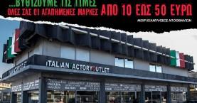 Απίστευτες προσφορές στο Italian Factory Outlet - Επώνυμες μάρκες από 10 - 50 ευρώ!