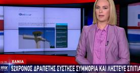 Το Flashnews.gr στο δελτίο ειδήσεων του STAR
