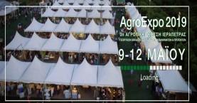 AgroExpo 2019: Η μεγαλύτερη αγροτική έκθεση στην Κρήτη 9-12 Μαΐου