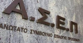 ΑΣΕΠ: Δέκα προσλήψεις σε δήμο της Κρήτης