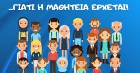 Ενημερωτικό διήμερο από το Εσπερινό ΕΠΑΛ Πλατανιά για τη μαθητεία και τις δυνατότητες της