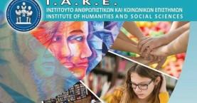 To 6ο Διεθνές Επιστημονικό Συνέδριο του Ι.Α.Κ.Ε. στις 10-12 Ιουλίου 2020