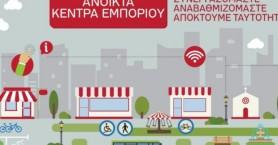 Δήμος Χανίων: Μεγάλη επιτυχία η αποδοχή της πρότασης για Open Mall στα Χανιά