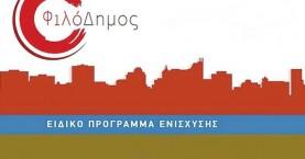 «ΦιλόΔημος Ι»: 150 εκατ. ευρώ για την αξιοποίηση  εμβληματικών Δημοτικών κτιρίων