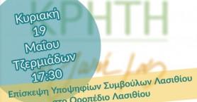 Περιοδεία υποψηφίων Περιφερειακών Συμβούλων Λασιθίου του συνδυασμού «Κρήτη η ζωή μας»