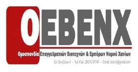 Το συλλυπητήριο μήνυμα της ΟΕΒΕΝΧ για την απώλεια του Μ. Σβουράκη