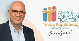 Νέα πρόσκληση Τάσου Βάμβουκα σε συνυποψηφίους για τηλεοπτικό ντιμπέιτ