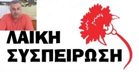Λευκό ή άκυρο προτείνει η Λαίκή Συσπείρωση για το δεύτερο γύρο των δημ.εκλογών στα Χανιά