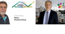 Δήμαρχος Σητείας ο Γιώργος Ζερβάκης
